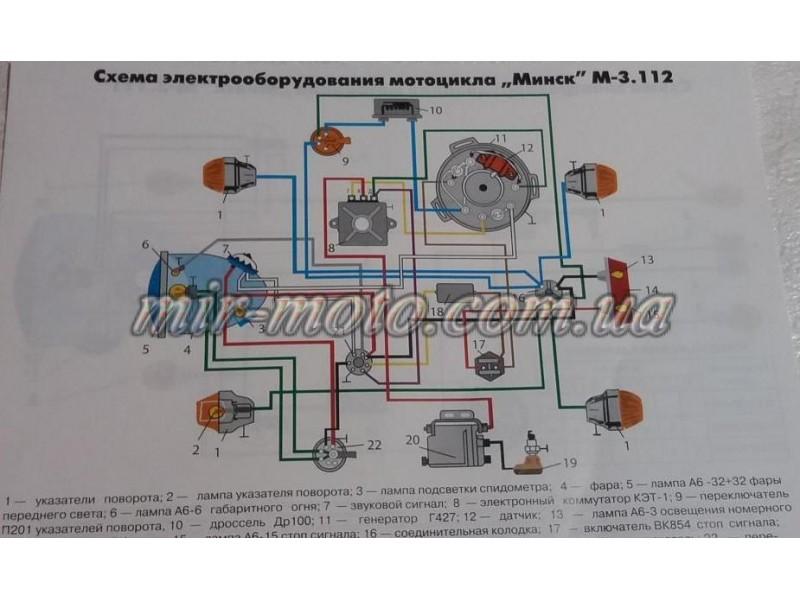 Электрическая схема мотоцикла минска