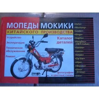 Книга Мопеды мокики Китайского производства/Ранок (176 стр.)