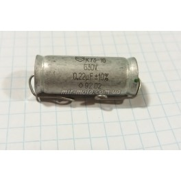 Веломотор Конденсатор 630v 0.22mF