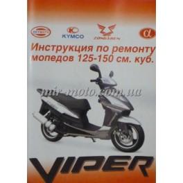 Книга Viper 125/150 СС/ Инструкция по ремонту /