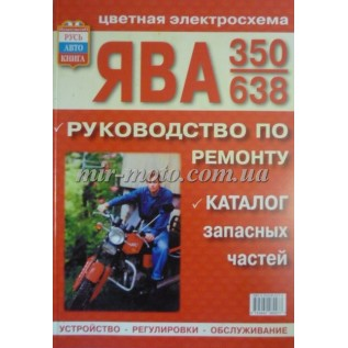 Журнал - инструкция по ремонту. ЯВА/64 стр.