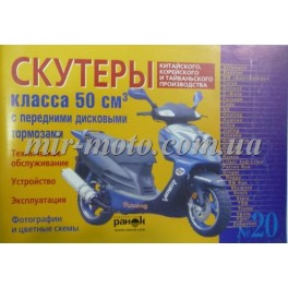 Книга № 20 Скутеры класса 50 куб.см. с передними дисковыми тормозами./96 стр.