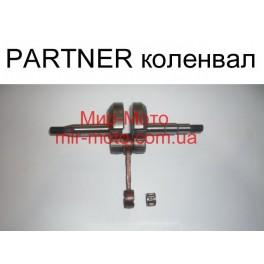 Партнер коленвал  (WOODMAN)