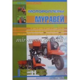 Журнал - инструкция по ремонту. Мотороллеры, Муравей / 76 стр.