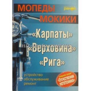 Книга Мопеды. Мокики/Обслуживание и ремонт /Быков, Грищенко , 128 с.